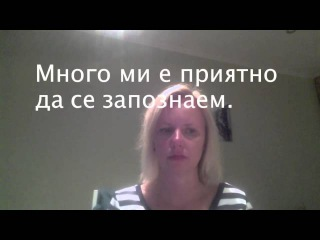 Болгарский язык для начинающих. Урок 1
