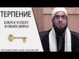 ᴴᴰ Терпение - ключ к успеху в обоих мирах   Муфтий Мухаммад ибн Адам аль-Кавсари  ...