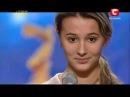 Украина мае талант 5. Коллектив
