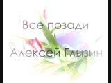Алексей Глызин - Все позади