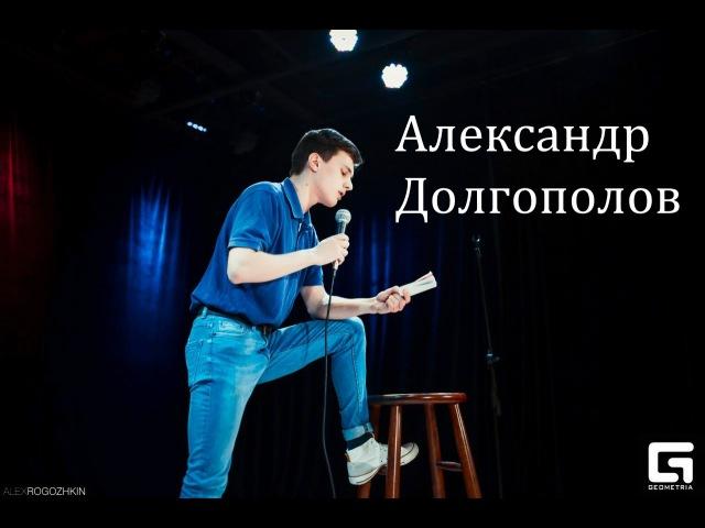 ВСК представляет: Александр Долгополов