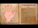 Хиромантия - линия детей на ладони, с разъяснениями (часть 8)