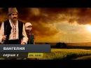 Вангелия Серия 1 With English sub Vanga Episode 1