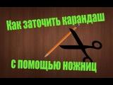 Как заточить карандаш с помощью ножниц