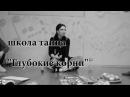 """Фрагменты """"Встречи с замечательными людьми"""" Наталья ЗайковаФламенко"""