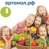 Витамины Orthomol