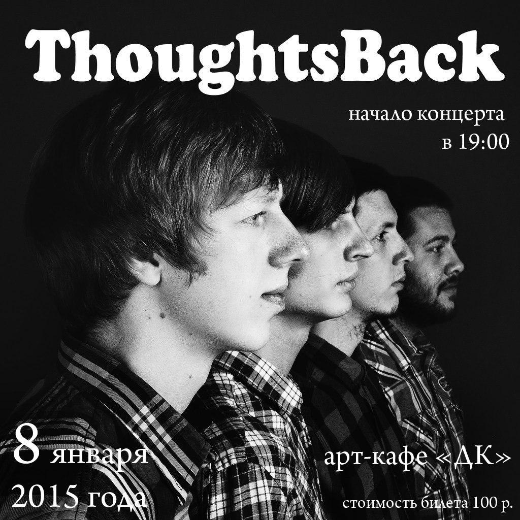 """Афиша Тамбов концерт ThoughtsBack в арт-кафе """"ДК"""""""