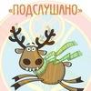 Подслушано | Астана