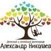 Детский фотограф Александр Николаев 📷 Руза ツ