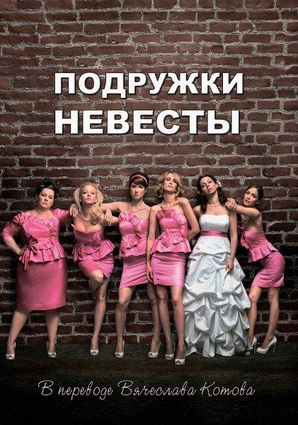 Подружки невесты 2011 смотреть онлайн