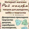 Рукоделие, хобби и творчества Райхомяка.рф