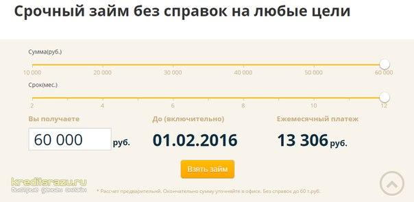 Займ 60 000 рублей на ЦЕЛЫЙ ГОД! Пессимизм вносит только маленькие спи
