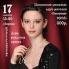 17 октября. Светлана Чернова. Поэтический вечер.