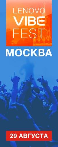августа  Lenovo Vibe Fest  Москва