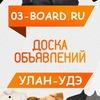 Объявления Улан-Удэ, вакансии l 03 BOARD