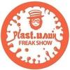 freak show performance мим Челябинск PLAST.илин