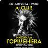 07.08.15 | Вечер памяти М.Горшенева | A club