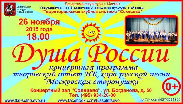 26 ноября 2015 Концертная программа «Душа России»