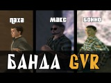 БАНДА ГВР – CRMP (2 сезон 7 серия)