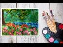 Видео урок Рисуем Гуашью Пейзаж с тюльпанами! Dari Art