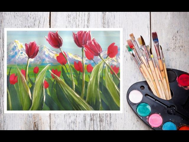 Как нарисовать тюльпаны на фоне гор гуашью! Dari_Art