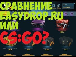Открытие кейса на сайте easydrop или же кейсы в CS:GO?