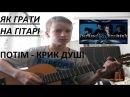Як грати на гітарі Потім - Крик Душі (Acoustic Version)