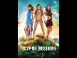 Фильм Остров везения