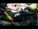 Советский Танк Т 44 Tank T 44 Обзор Тест драйв История создания Танки Советского Союза