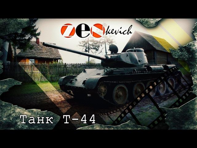Советский Танк Т 44 Tank T 44 Обзор Тест драйв История создания Танки Советского Союза смотреть онлайн без регистрации