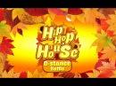 D-stance Hip-hop Battle Beginners [Панащенко Оля и Сапошникова Даша ]