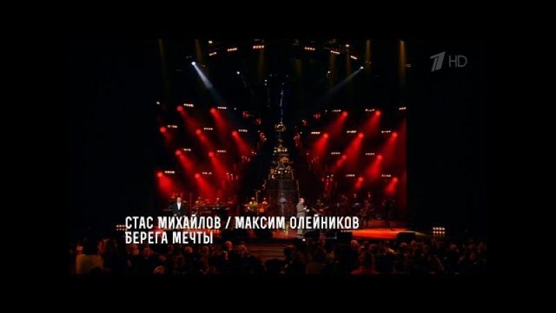 Стас Михайлов и М Олейников Берега мечты Сольный концерт Джокер HD
