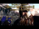 Совместные бои #5 [Гномы] в LotR: The Battle for Middle-earth II: TRotW-K