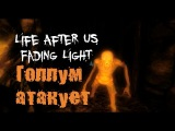 Life After Us Fading Light - Голлум атакует!