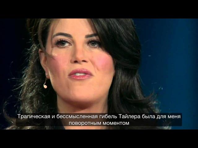 Моника Левински на TED - Цена стыда (русские субтитры)