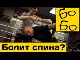Полезные упражнения при боли в спине — Леон Абрамов о лечении травм и заболеван ...