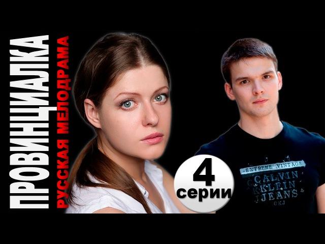 Провинциалка 1 2 3 4 серия фильм остросюжетная мелодрама 2015 сериал анонс трейлер