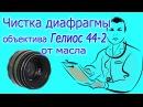 Гелиос 44-2 Разборка и чистка диафрагмы объектива от масла. Если лепестки Гелиос 44-2 в масле