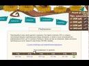 7 Птицеферма: игра с выводом денег. Заработок Без Усилий