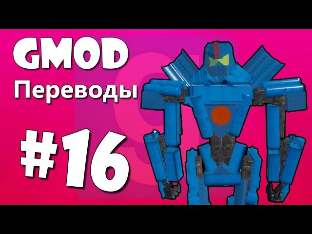 Garry's Mod Смешные моменты (перевод) 16 - Роботы, Ламантин, Назад в будущее (Gmod)