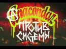 Anacondaz Против системы Official Music Video