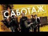 Саботаж / 2014 / Фильм целиком / HD 1080p / *Арнольд Шворцнеггер