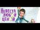 Невеста любой ценой / 2009 / Фильм целиком / HD 1080p / *Павел Воля