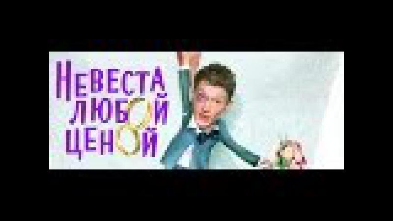Невеста любой ценой 2009 Фильм целиком HD 1080p *Павел Воля