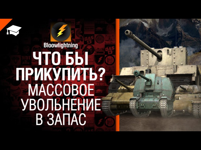 Массовое увольнение в запас - Что бы прикупить? №7 от BloowLightning [World of Tanks]