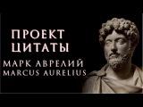 Проект Цитаты - Марк Аврелий 100 quotations - Marcus Aurelius