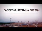 Газпром - Путь на Восток