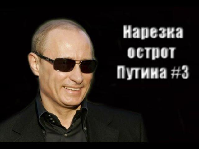 Нарезка острот Путина 3