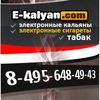 e-kalyan.com Электронные кальяны