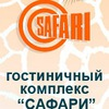 "Гостиница ""САФАРИ"" в Самаре"